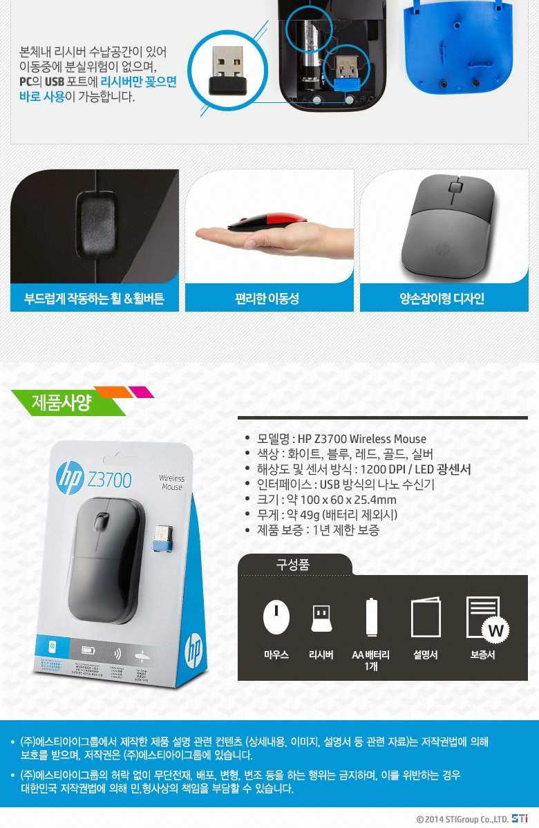 HP_Wireless_Mouse_Z3700_02.jpg