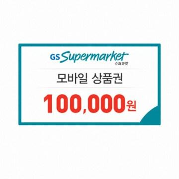 GS수퍼마켓 모바일 상품권(10만원)