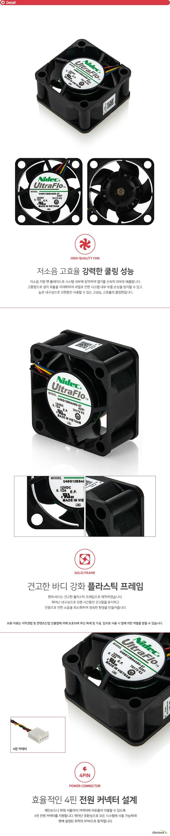COOLERTEC  Nidec-U40G12BS4AB5-57