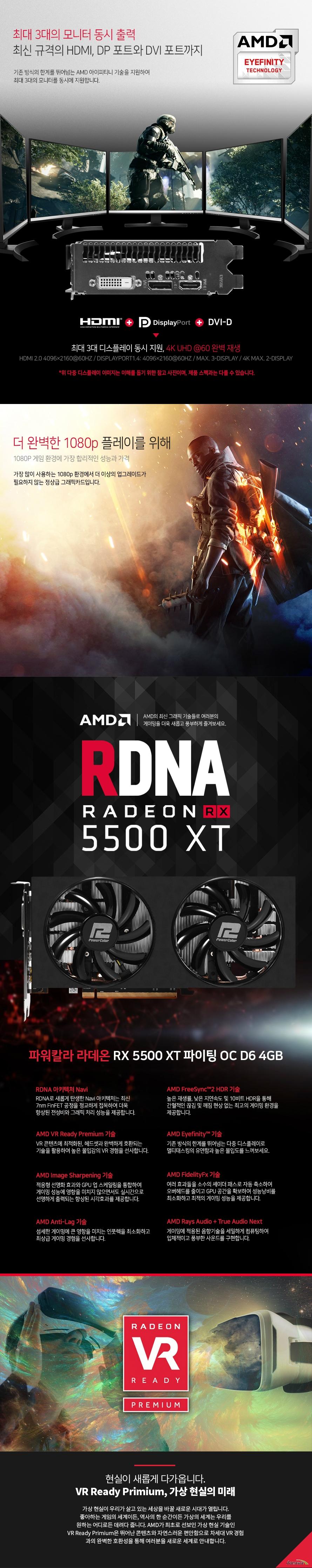 PowerColor 라데온 RX 5500 XT 파이팅 OC D6 4GB