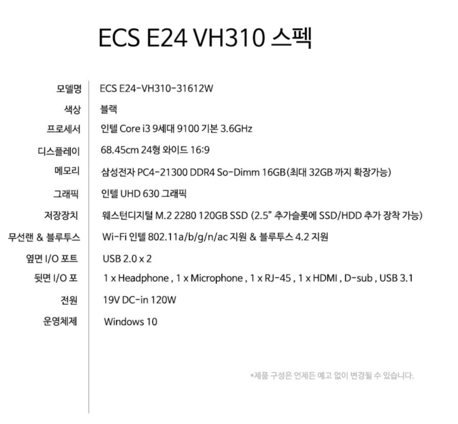 ECS AIO E24-VH310-31612W (16GB, M2 120GB)