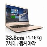 레노버 아이디어패드 710S-13IKB 80VQ002HKR (SSD 256GB)_이미지