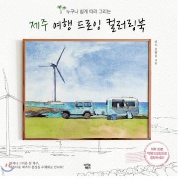 아이콘북스 제주 여행 드로잉 컬러링북