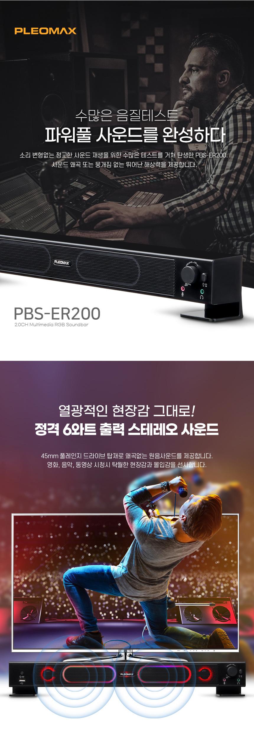 플레오맥스 PLEOMAX PBS-ER200 RGB