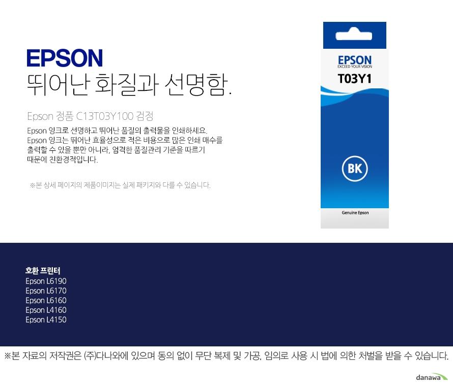 epson 뛰어난 화질과 선명함        Epson 정품     C13T03Y100 검정       Epson 잉크로 선명하고 뛰어난 품질의 출력물을 인쇄하세요. Epson 잉크는 뛰어난 효율성으로 적은 비용으로 많은 인쇄 매수를 출력할 수 있을 뿐만 아니라, 엄격한 품질관리 기준을 따르기 때문에 친환경적입니다 본 상세페이지의 제품이미지는 실제 패키지와 다를 수 있습니다.         호환 프린터 Epson L6190Epson L6170Epson L6160Epson L4160Epson L4150