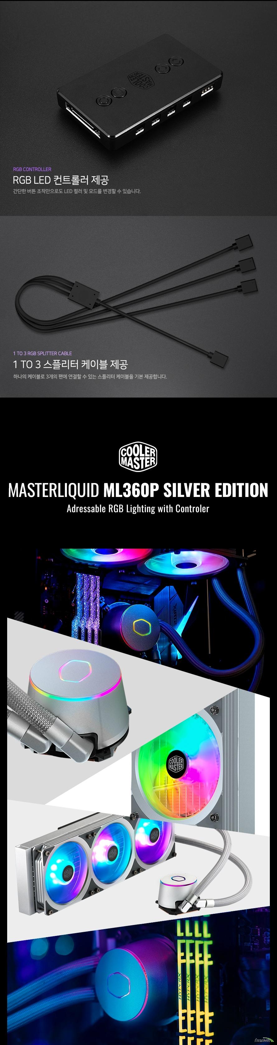 쿨러마스터  MasterLiquid ML360P SILVER EDITION