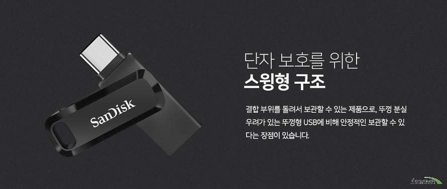 Sandisk Ultra Dual Drive Go Type C (64GB)