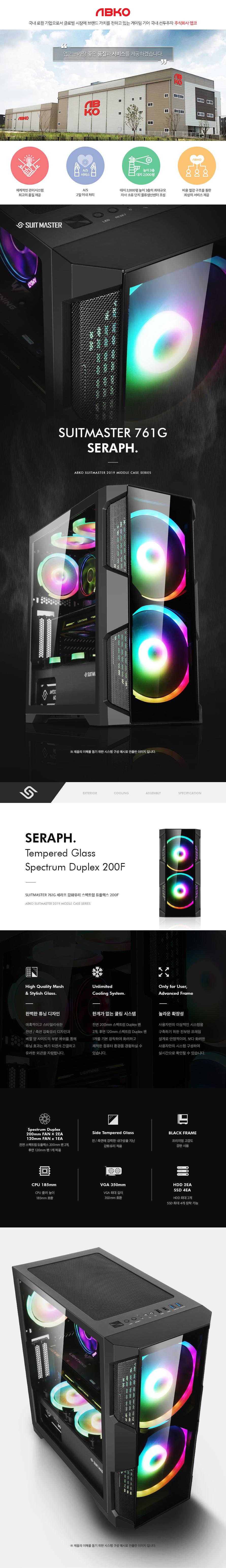 ABKO SUITMASTER 761G 세라프 강화유리 스펙트럼 Duplex (블랙)