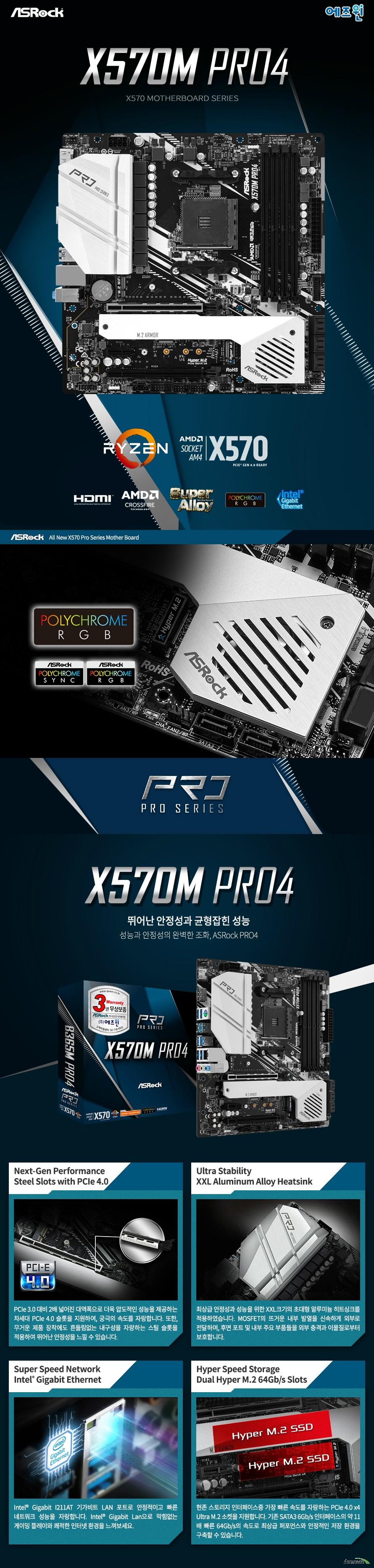 ASRock  X570M PRO4 에즈윈