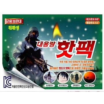 즐거운쇼핑  해피데이 대용량 핫팩 군용 140g (100개)