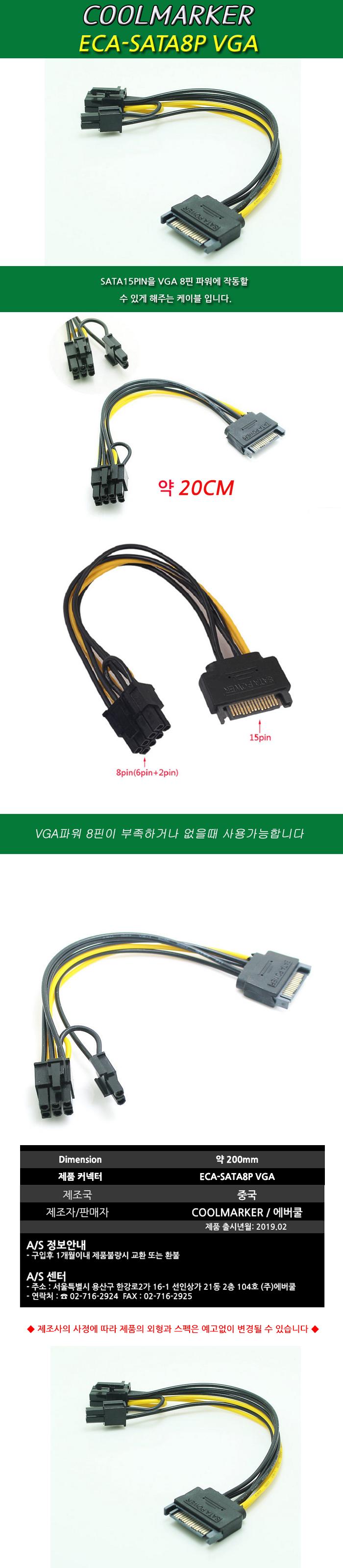EVERCOOL COOLMARKER ECA-SATA8P VGA