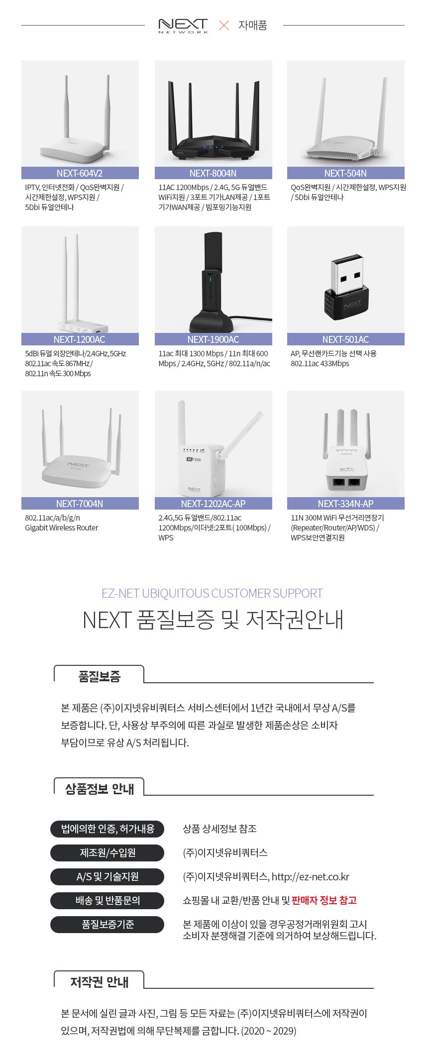 이지넷유비쿼터스 넥스트 스마트 플러그 NEXT-SWP3500