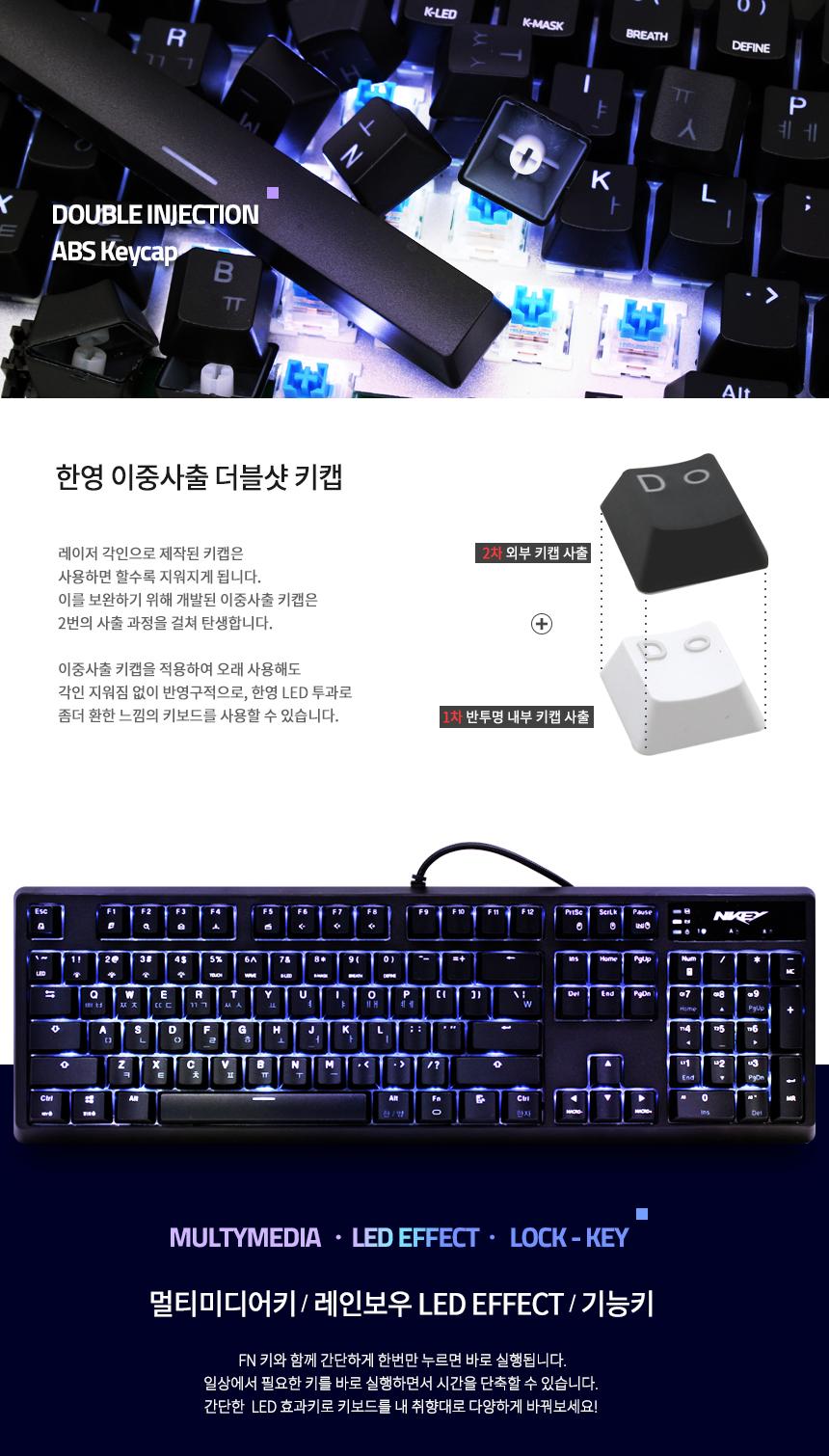 스카이디지탈 NKEY K2-SE 화이트 LED 축교환 매크로 기계식 (청축)