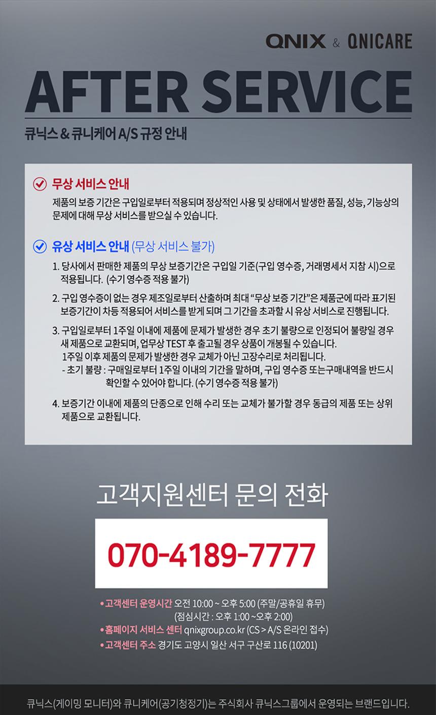 큐닉스그룹 큐닉스 QHD27L REAL 165 NANO IPS 무결점
