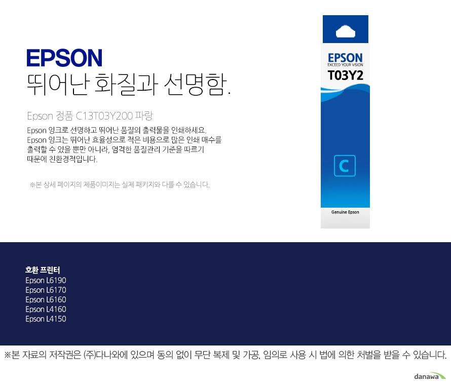 epson 뛰어난 화질과 선명함        Epson 정품     C13T03Y200 파랑       Epson 잉크로 선명하고 뛰어난 품질의 출력물을 인쇄하세요. Epson 잉크는 뛰어난 효율성으로 적은 비용으로 많은 인쇄 매수를 출력할 수 있을 뿐만 아니라, 엄격한 품질관리 기준을 따르기 때문에 친환경적입니다 본 상세페이지의 제품이미지는 실제 패키지와 다를 수 있습니다.         호환 프린터 Epson L6190Epson L6170Epson L6160Epson L4160Epson L4150