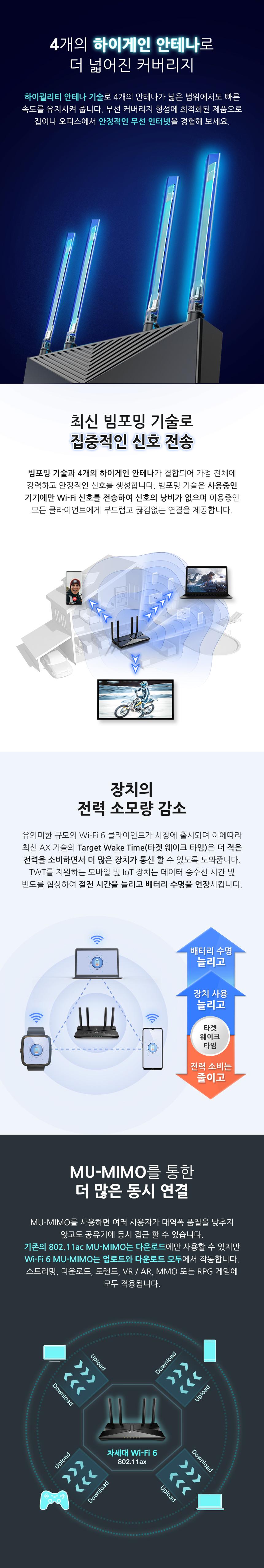 TP-LINK Archer AX50 유무선공유기