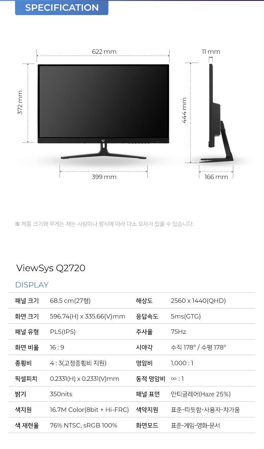엠텍코리아 ViewSys Q2720 IPS QHD 75 게이밍 HDR 무결점
