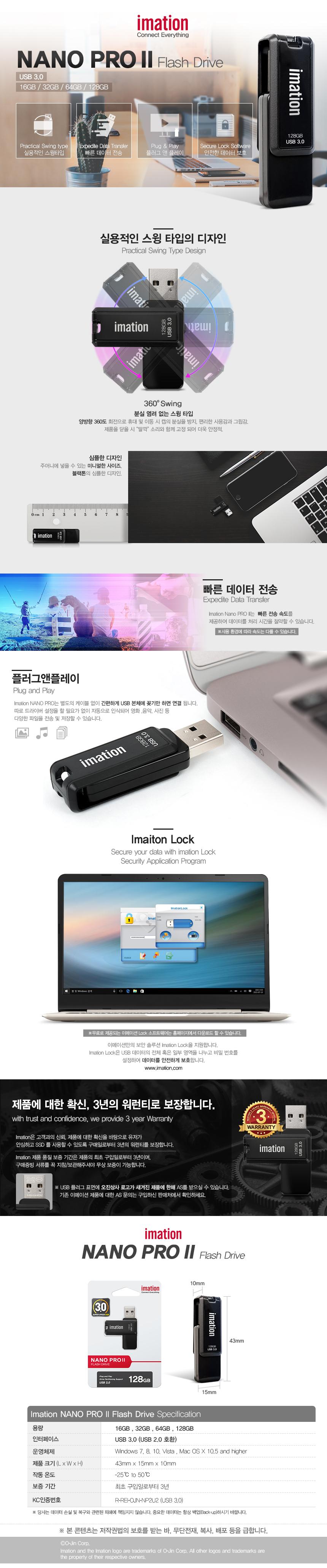 이메이션 NANO PRO II USB3.0 (64GB)
