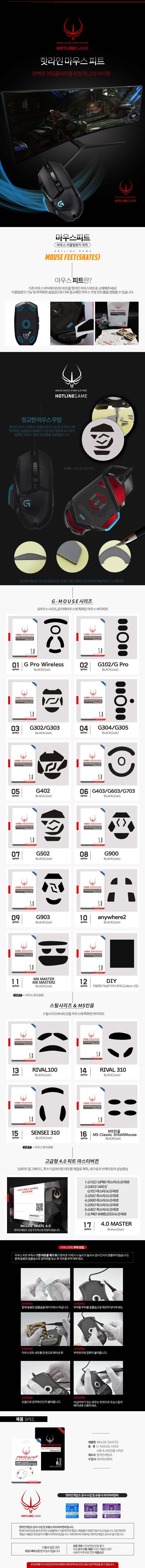 핫라인게임즈  마우스 피트 로지텍(G102 / G pro)