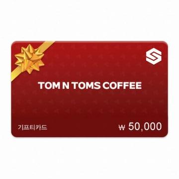 탐앤탐스 기프티카드(5만원)