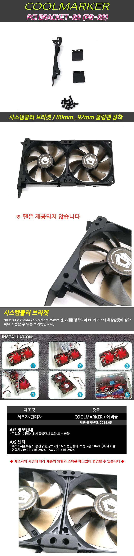 EVERCOOL  PCI BRACKET-89