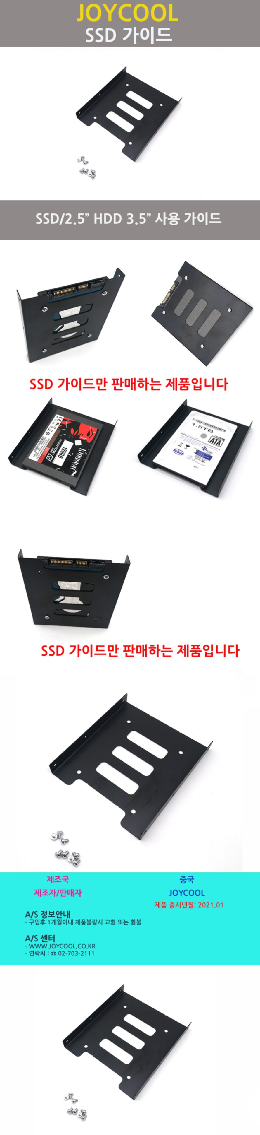 조이쿨 3.5 변환 SSD 가이드