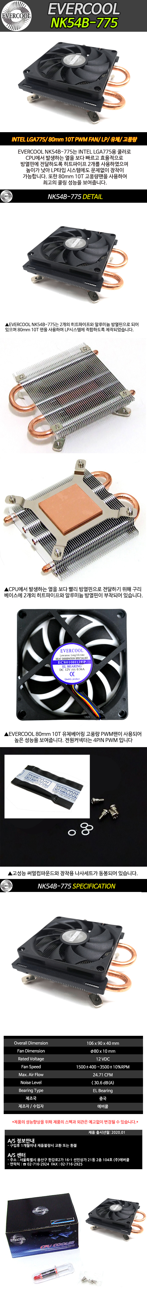 EVERCOOL NK54B-775