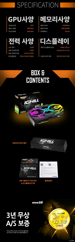 INNO3D iChiLL 지포스 RTX 2080 SUPER ULTRA D6 8GB X3