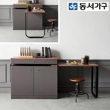 동서가구  렌 주방 수납 확장 아일랜드식탁 (의자별도)