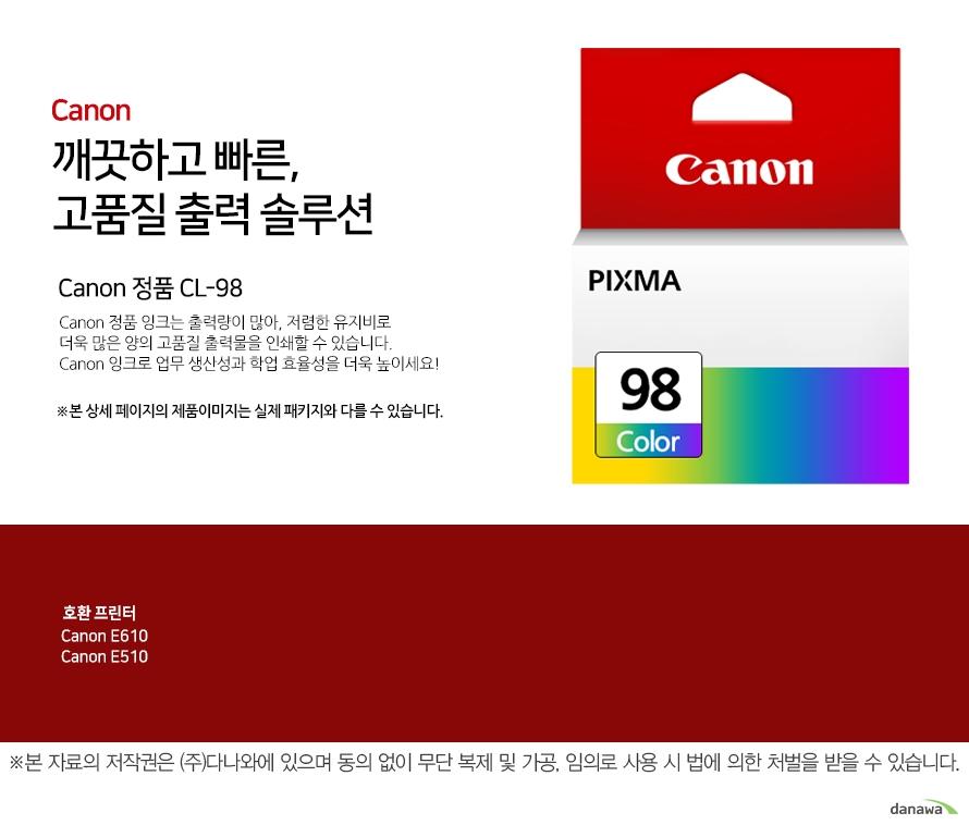 canon 깨끗하고 빠른 고품질 출력 솔루션    Canon 정품 PG-88 검정       Canon 정품 잉크는 출력량이 많아, 저렴한 유지비로 더욱 많은 양의 고품질 출력물을 인쇄할 수 있습니다.Canon 잉크로 업무 생산성과 학업 효율성을 더욱 높이세요!본 상세 페이지의 제품이미지는 실제 패키지와 다를 수 있습니다.          호환 프린터 Canon E610Canon E510