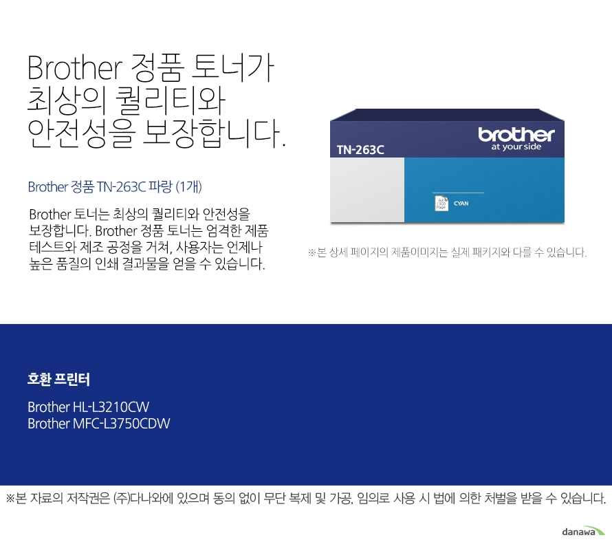 브라더 정품 토너가 최상의 퀄리티와 안전성을 보장합니다. Brother 정품 TN-263C 파랑 (1개) 브라더 토너는 최상의 퀄리티와 안전성을 보장합니다. 브라더 정품 토너는 엄격한 제품 테스트와 제조 공정을 거쳐, 사용자는 언제나 높은 품질의 인쇄 결과물을 얻을 수 있습니다. 호환 프린터 브라더 HL-L3210CW   브라더 MFC-L3750CDW  브라더 베네핏츠 브라더는 타브랜드 토너와는 차별화된 최상의 인쇄 퍼포먼스와 품질을 제공하는 토너를 공급할 뿐만 아니라, 브라더만의 재활용 프로세스을 통해 환경까지 생각합니다.