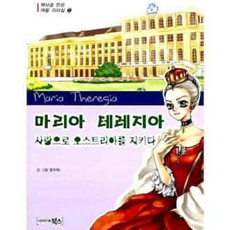 북스 역사를 만든 여왕 리더십 (1~10권) (2편, 마리아 테레지아)_이미지
