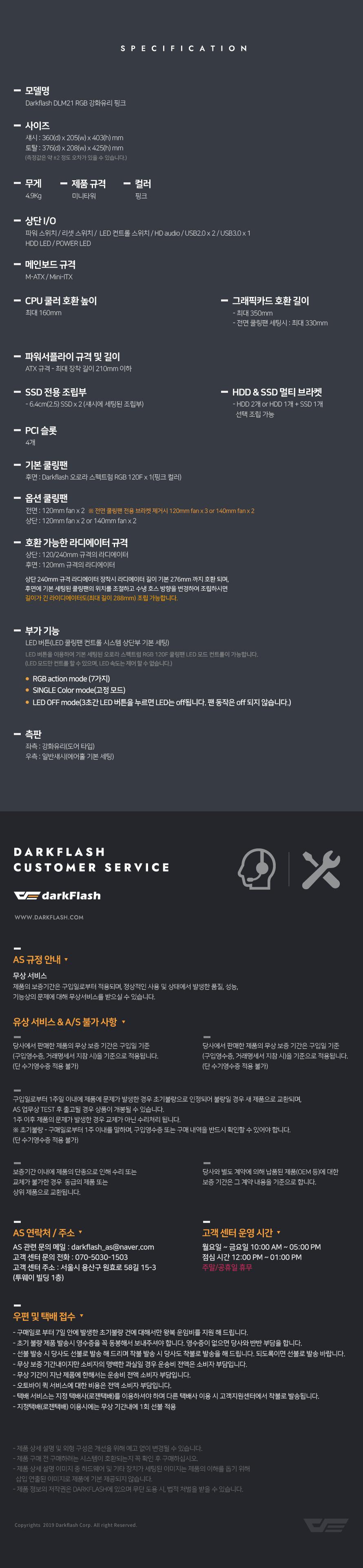 darkFlash  DLM21 RGB 강화유리(핑크)