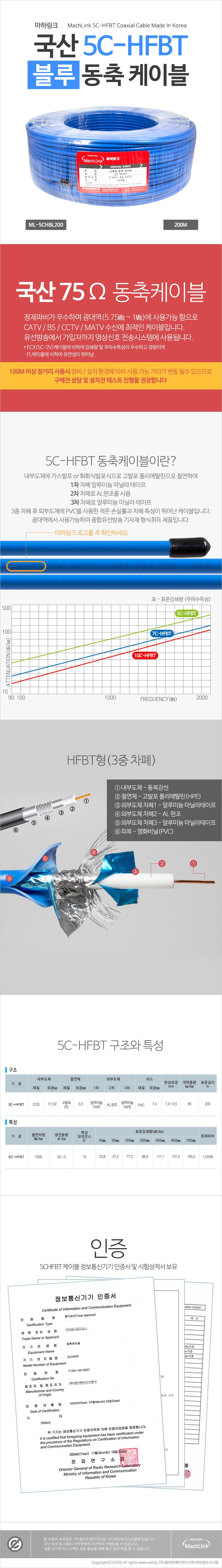 마하링크 국산 5C-HFBT 제작용 블루 동축 케이블 (ML-5CHBL200, 200m)