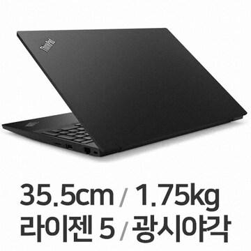 레노버 씽크패드 E485-13KDS(SSD 120GB)