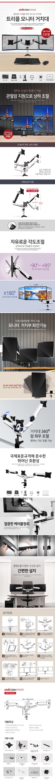서진네트웍스  UM-GA34 트리플 모니터 거치대