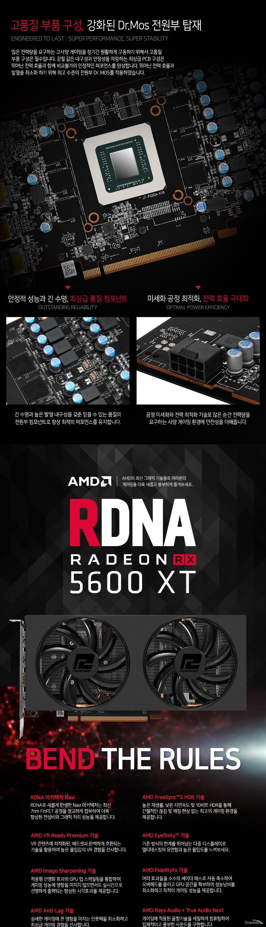 PowerColor 라데온 RX 5600 XT OC D6 6GB 백플레이트