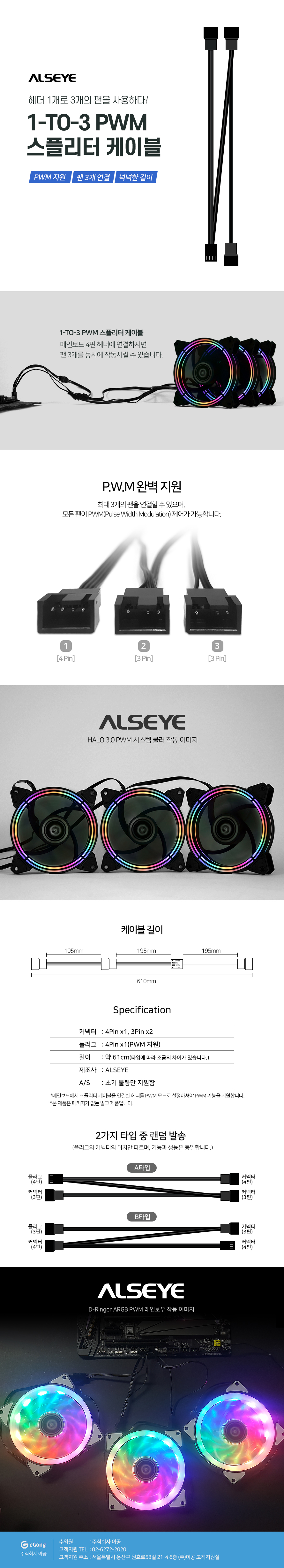 ALSEYE 1-TO-3 Splitter Cable (벌크)