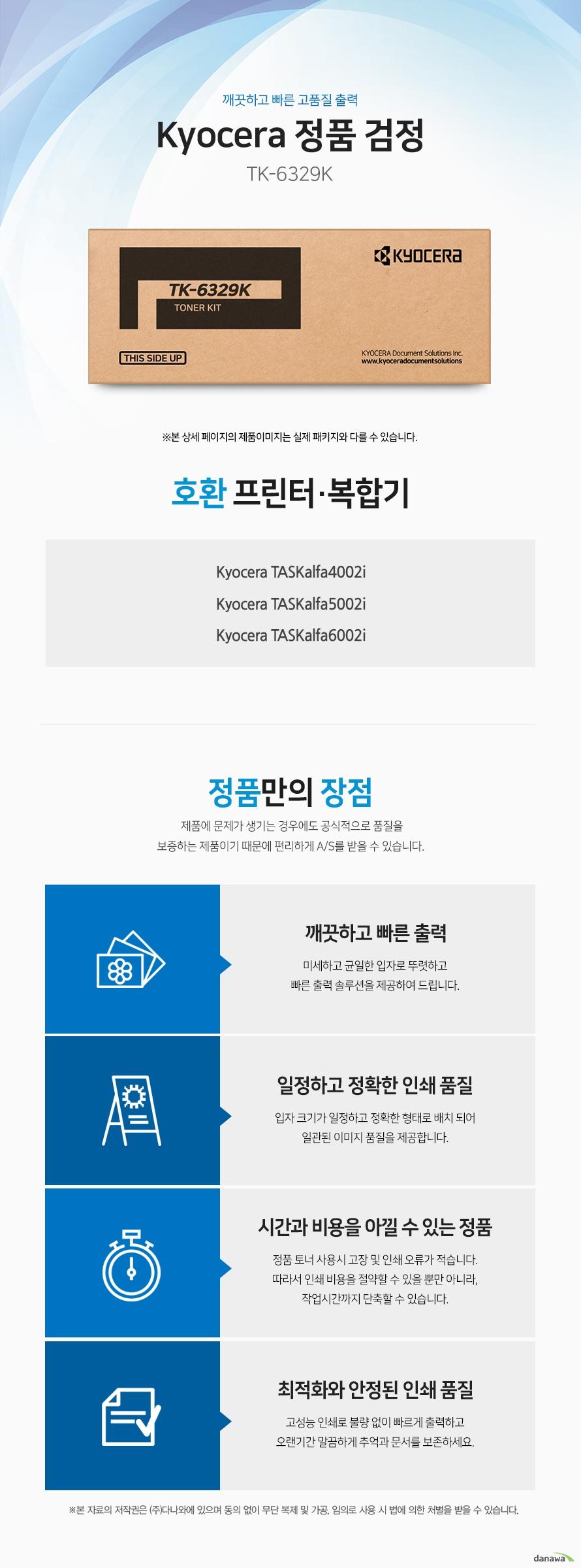 Kyocera 정품 TK-6329K 검정
