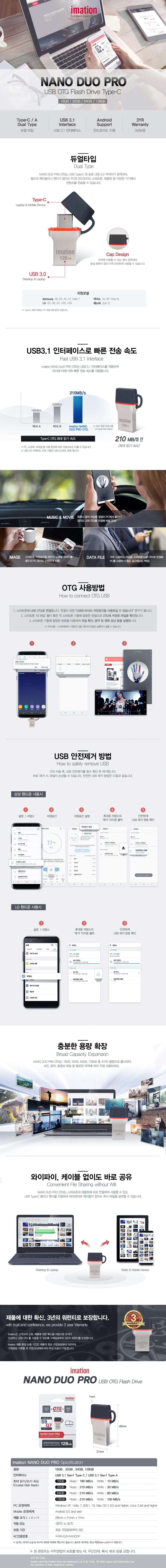 이메이션  NANO Duo Pro(32GB)