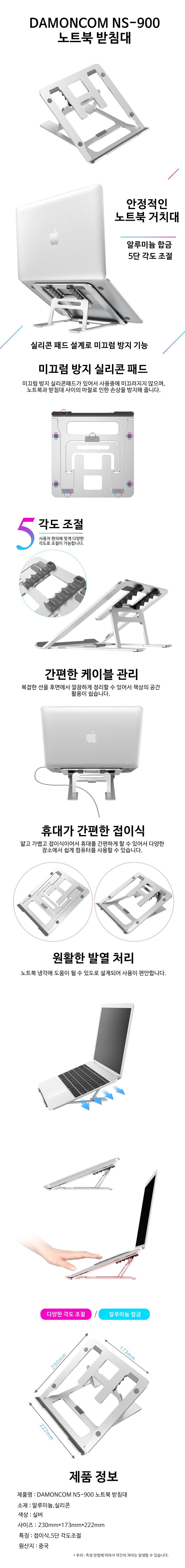 DAMONCOM  NS-900 노트북 받침대