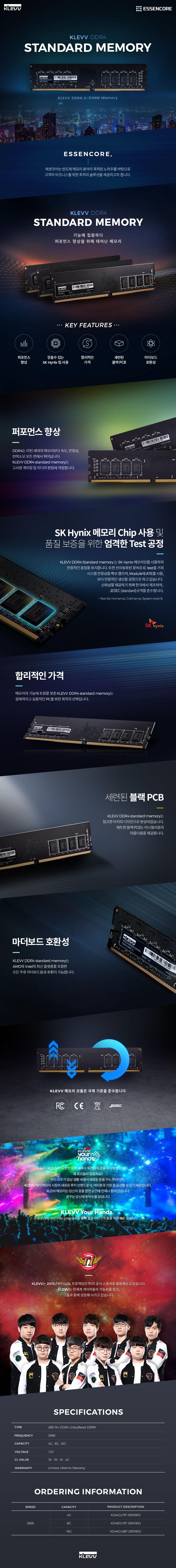 ESSENCORE KLEVV DDR4 8G PC4-21300 CL19