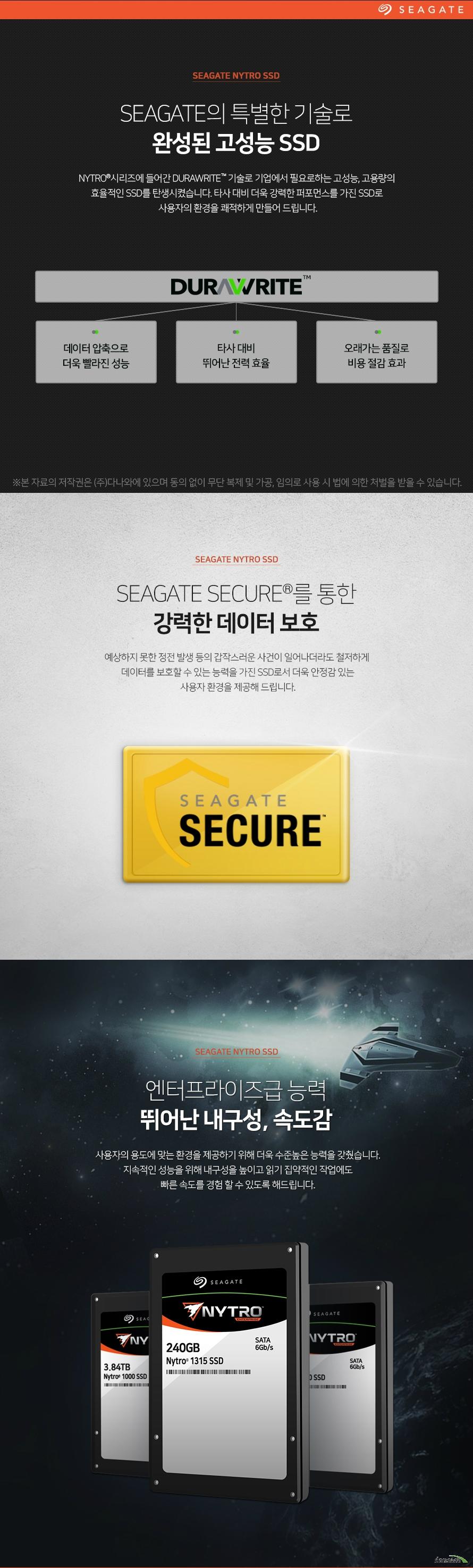 Seagate  Nytro 1351(240GB)