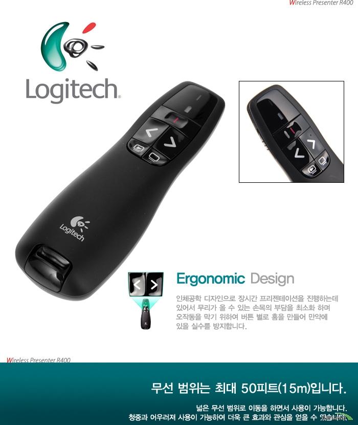LogitechErgonomic Design인체공학 디자인으로 장시간 프리젠테이션을 진행하는데있어서 무리가 올 수 있는 손목의 부담을 최소화 하며오작동을 막기 위하여 버튼 별로 홈을 만들어 만약에 있을 실수를 방지합니다.Wireless Presenter R400무선 범위는 최대 50피트(15m)입니다.넓은 무선 범위로 이동을 하면서 사용이 가능합니다.청중과 어우러져 사용이 가능하여 더욱 큰 효과와 관심을 얻을수 있습니다.