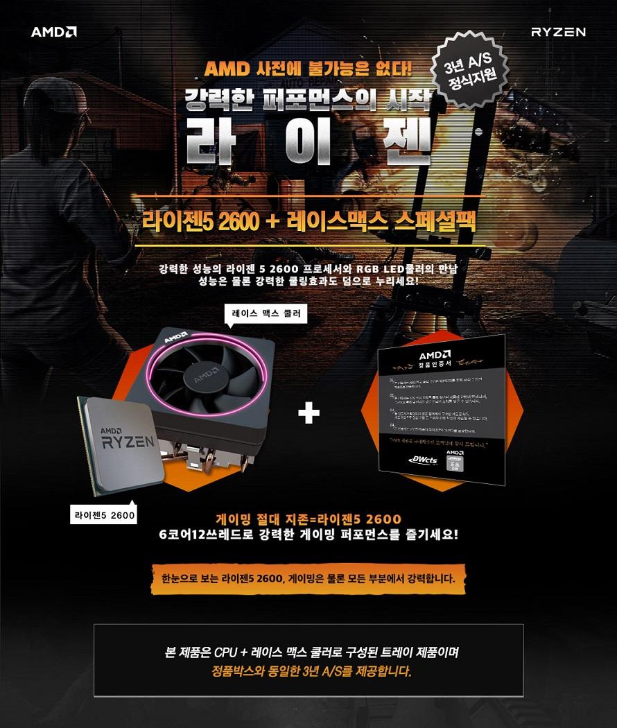 AMD 라이젠 5 2600 (피나클 릿지) (스페셜팩)