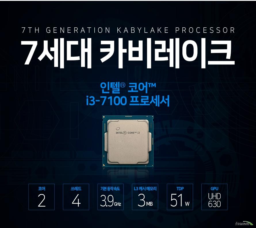 인텔 코어i3-7세대 7100 (카비레이크) (벌크 + 쿨러)