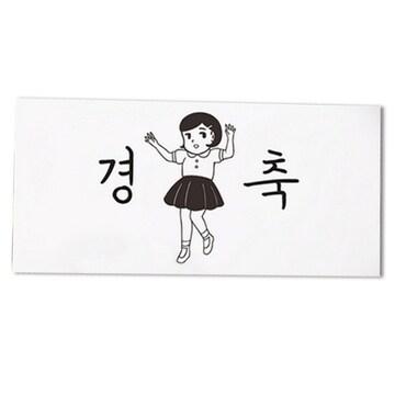 달퐁이네문방구 경축 용돈봉투