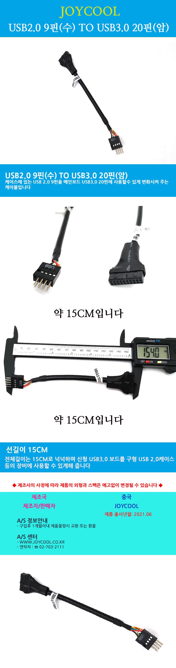 조이쿨 조이쿨 USB 2.0 9핀(수) to USB 3.0 20핀(암) 변환 케이블 (0.15m)