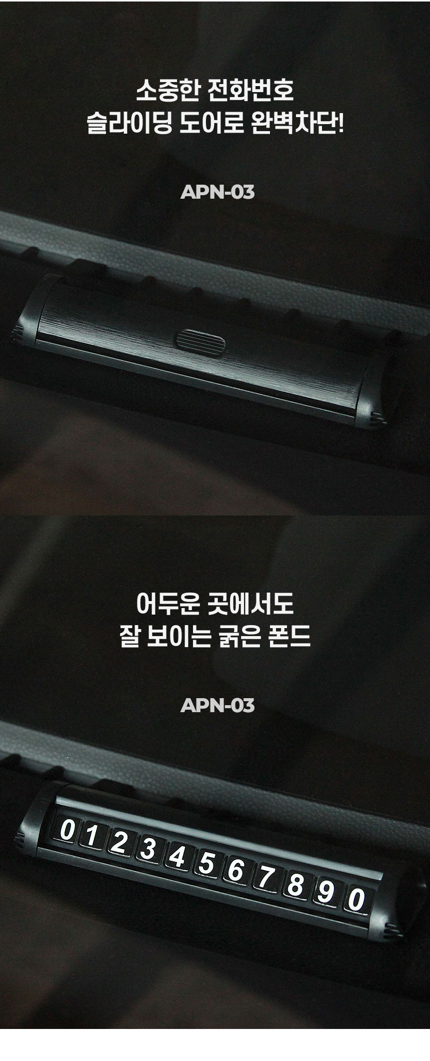 ANYZEN ANYZEN 주차 전화번호 알림판 APN-03
