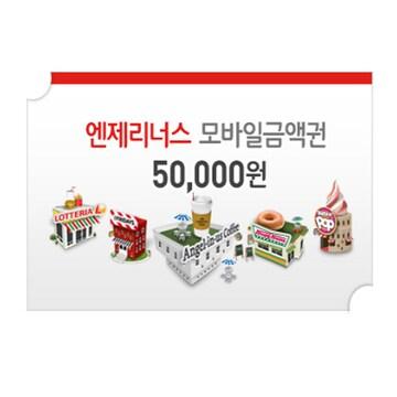 엔제리너스 모바일 금액권(5만원)